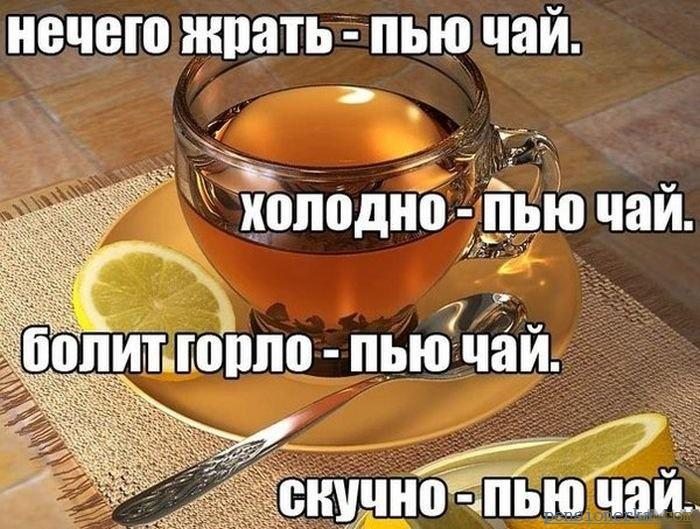 фото зашла на чай побыстренькому