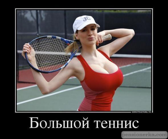 Спортсменки с большой грудью фото