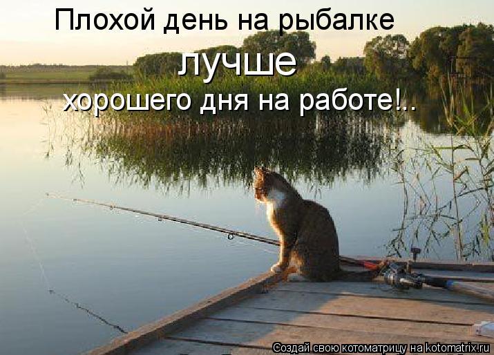 мы познакомились на рыбалке