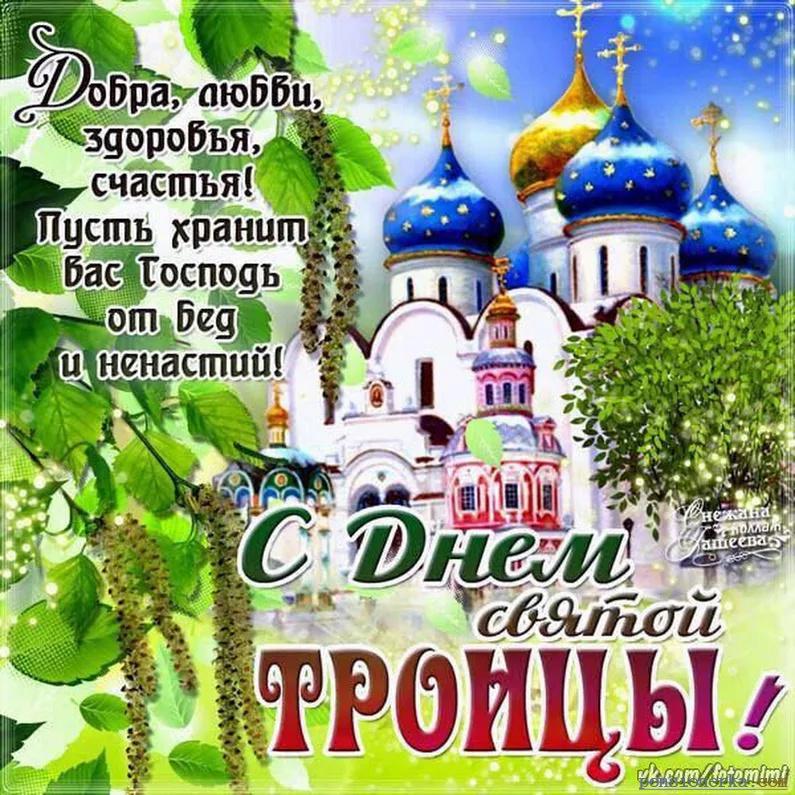 Курбан-байрам арабском, открытки святой троица