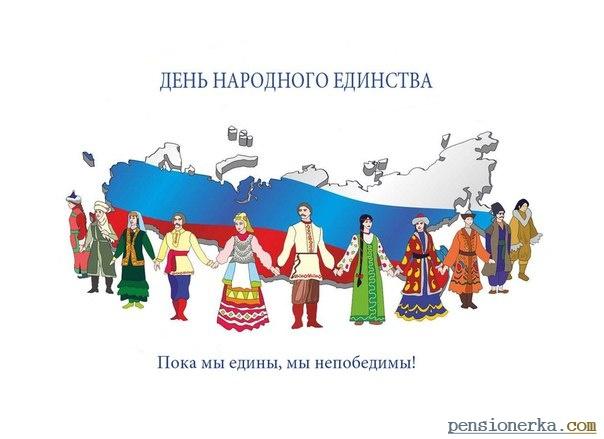Дня единства народов с 2005 года (4 ноября)