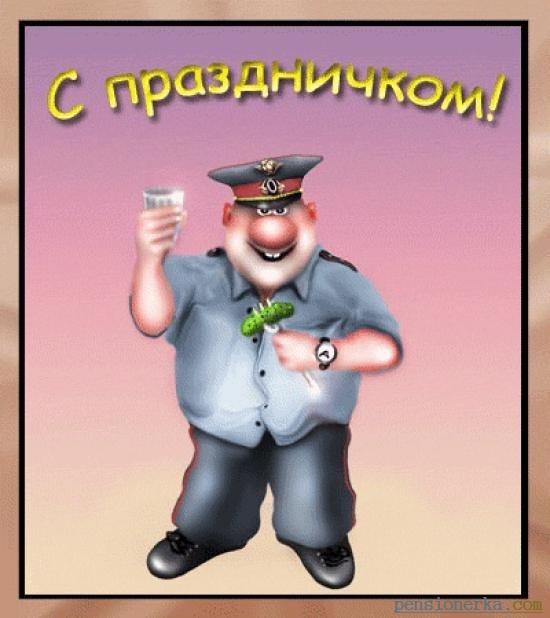 Поздравление на день милиции пенсионеру прикольные