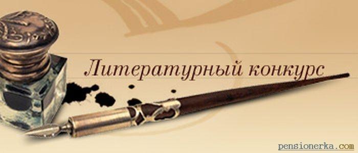 Лытературний конкурс
